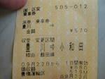 DSC01870.JPG